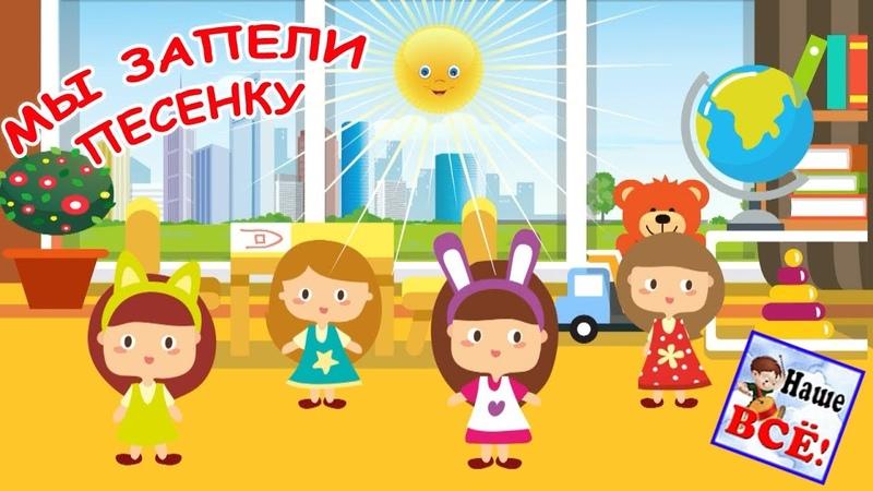 Солнышко лучистое Мульт песенка видео для детей Наше всё