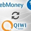 Обмен Покупка Продажа Qiwi Webmoney Yandex BTC