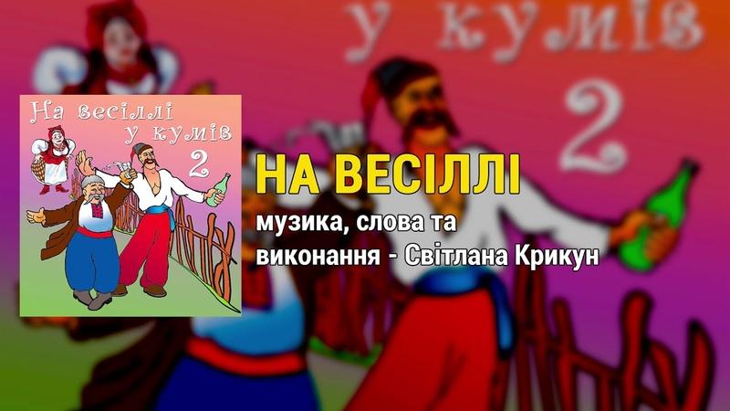 На весіллі На весіллі у кумів ч 2 Весільні пісні Українські пісні