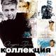 Андрей Губин - Было но прошло