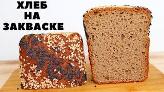 Известный Украинский хлеб на закваске по ГОСТу ✧ Рецепт ржано-пшеничного хлеба ✧ Черный хлеб
