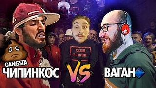 ВАГАН Раскладывает ЧИПИНКОСА | Versus Battle 🆚 | Gangsta Shit | Настоящий Рэп ( Yaldabogov )