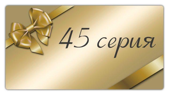 04х01 Galerias Velvet Bienvenido a los 60 Галерея Вельвет 45 серия