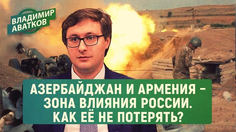 Азербайджан и Армения зона влияния РФ Как её не потерять Владимир Аватков