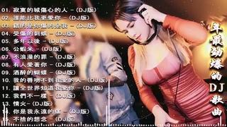 2020 年最劲爆的DJ歌 - Chinese DJ - (中文舞曲) - 舞曲串烧 Chinese DJ-最受歡迎的歌曲2020年 - 中文舞曲