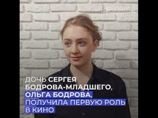 Дочь Сергея Бодрова получила первую роль в кино