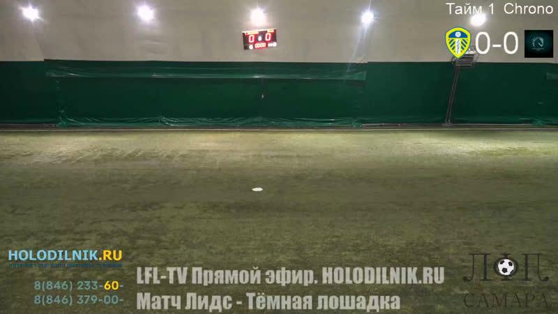 LFL TV Прямой эфир Матч Лидс Тёмная лошадка