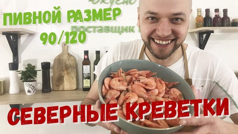 Хит продаж северные креветки Народный пивной размер креветок Изготовлены на судне без глазури