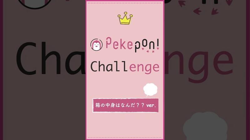 "PekepON ATEEZ登場♪ PekepON チャレンジ「箱の中身はなんだ??」""に大挑戦!チーム別動画を公開!Team2編"
