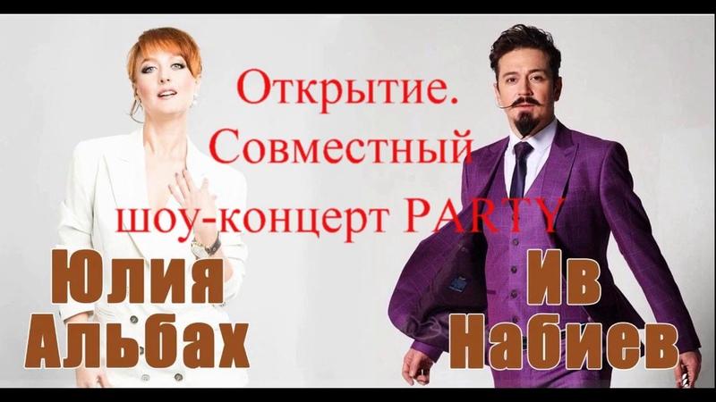 Совместный шоу-концерт PARTY Ива Набиева и Юлии Альбах Открытие.