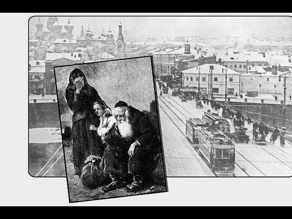 Лекция Изгнание евреев из Москвы в 1891 году Александр Разгон