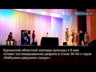 Костюмированное дефиле с элементами театрализации в стиле 30-40-х годов «Бабушкин-дедушкин сундук».