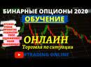 ОНЛАИН ТОРГОВЛЯ ПО СИТУАЦИИ ОБУЧЕНИЕ Бинарные опционы TradingOnline Intradebar