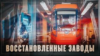 Что началось-то! Россия возрождает легендарные заводы