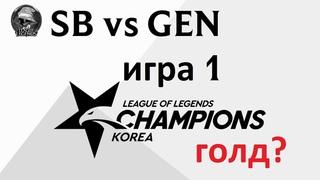 SB vs. GEN игра 1 Must See   Week 5 LCK Spring 2020   ЛЦК Чемпионат Кореи   GEN.G SandBox Gaming