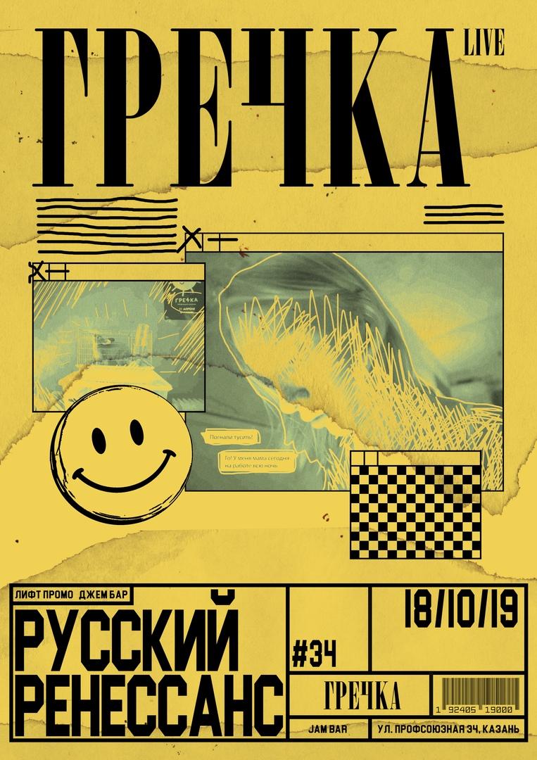Афиша Казань 18.10: Русский Ренессанс х ГРЕЧКА (Live)