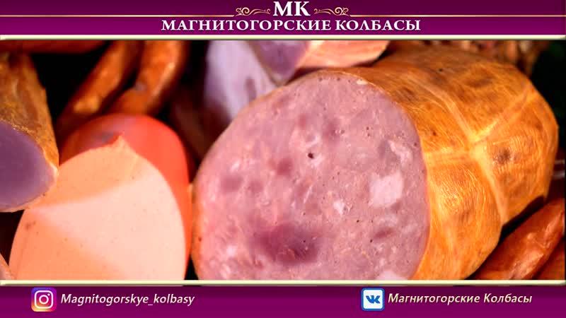 реклама Магнитогорские колбасы Камера монтаж Алексей Ветчинкин