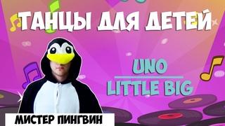 Мистер пингвин   Танцы для детей 3-7 лет   Танцуем дома Little Big - UNO   DariDance