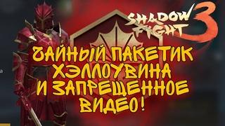 ЧАЙНЫЙ ПАКЕТИК ЛОРДА ВАМПИРОВ И ЗАКРЫТОЕ ВИДЕО, Shadow Fight 3 #261