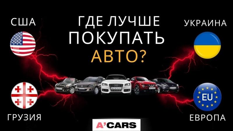 Где лучше покупать автомобиль В Украине Европе Грузии Или США Плюсы и минусы каждого варианта