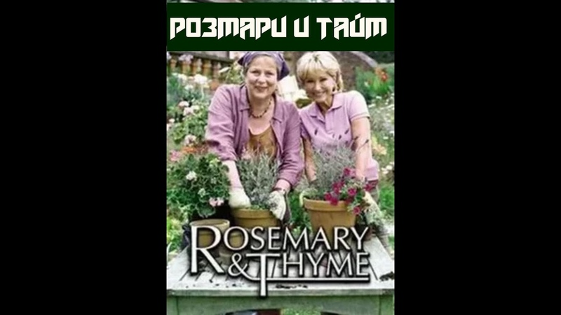Розмари и Тайм 2 сезон 5 серия детектив криминал 2003 Великобритания