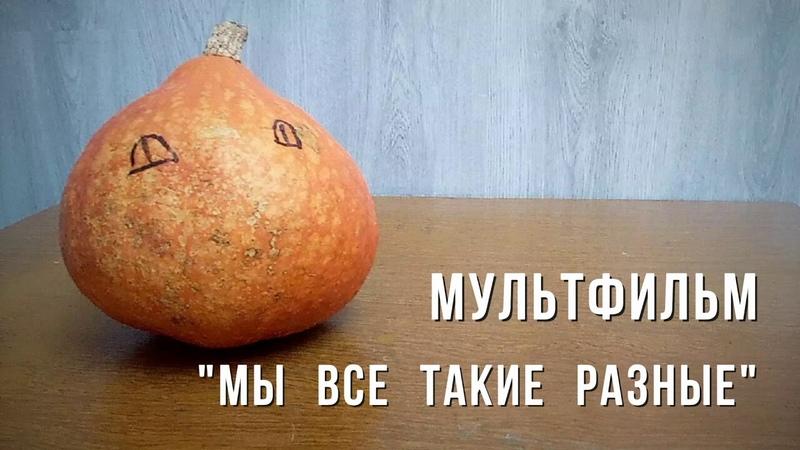 Мультфильм своими руками 31 октября 2020 г.