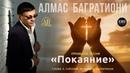 Алмас Багратиони ПОКАЯНИЕ