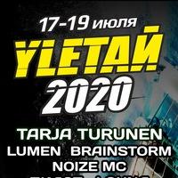 "Логотип Фестиваль ""Улетай 2020"""
