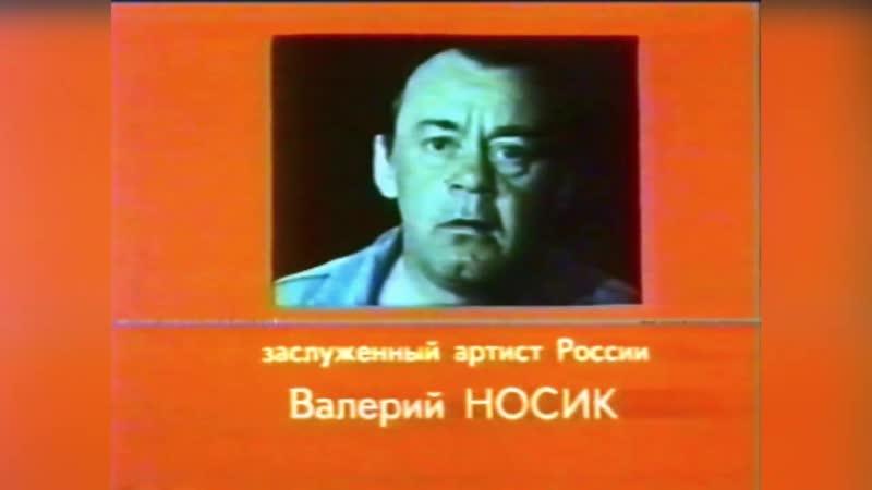 их х ф Горящее сердце 1990 комп Александр Зацепин Красиво жить не запретишь 1982
