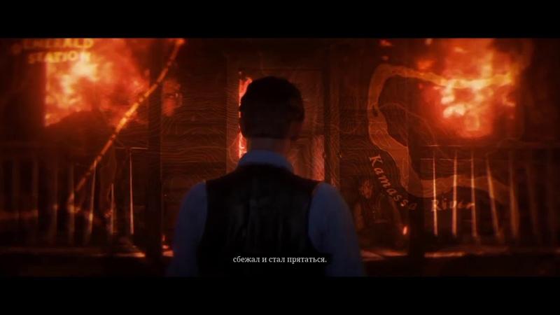 Red Dead Online Сесил Такер intro