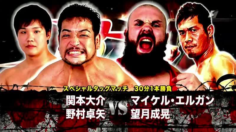 Daisuke Sekimoto Takuya Nomura vs Masaaki Mochizuki Michael Elgin BJW Death Mania VII