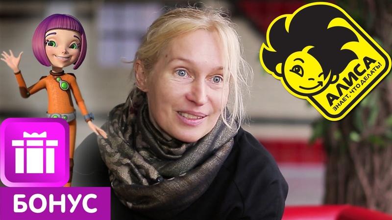 Ольга Сирина в мультфильме Алиса знает что делать Маша Белая