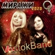 Vostok Band - Миражи 2020