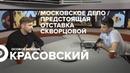 Антон Красовский Особое мнение 16 10 19