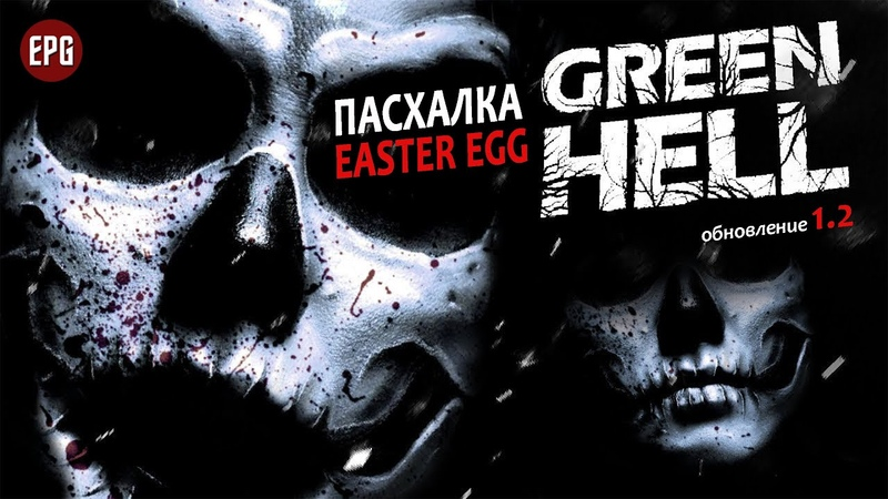 GREEN HELL v1 2 ПАСХАЛКА Easter Egg прохождение 12 ВЫЖИВАНИЕ В ЛЕСУ сложность ЗЕЛЕНЫЙ АД день 25й