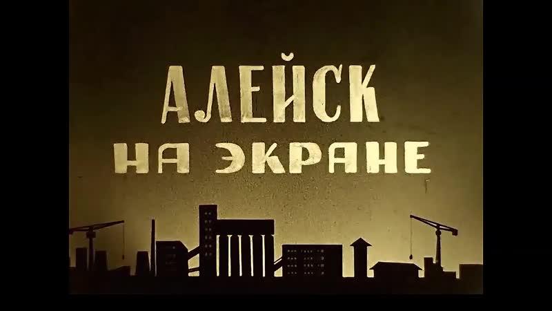 М. Кайзер32 На праздник птицеводов (к-журнал Алейск на экране 1966 год. 2-ая ред.)
