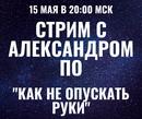 Алексей Лукьянчук - Москва,  Россия