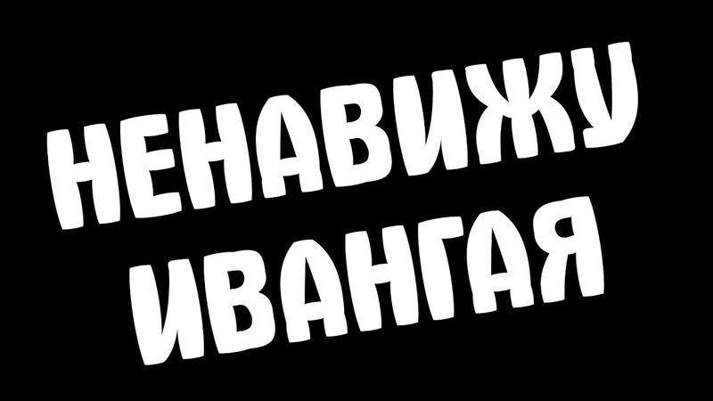 ХЕЙТЕР ИВАНГАЯ ненавижу EeOneGuy