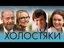 Холостяки (Фильм 2017) Комедия, Воскресенье,📽 фильмы, выбор, кино, приколы, топ, кинопоиск