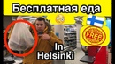 АняАндрей: своим ходом - FREE food in Helsinki, БЕСПЛАТНАЯ еда в Хельсинки