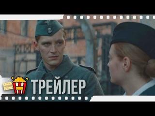 УРОКИ ФАРСИ / Отрывок — Русский трейлер | 2021 | Ларс Айдингер, Науэль Перес Бискаярт, Леони Бенеш