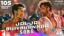 Jai Jai Shivshankar Song War Hrithik Roshan Tiger Shroff Vishal Shekhar ft Vishal Benny