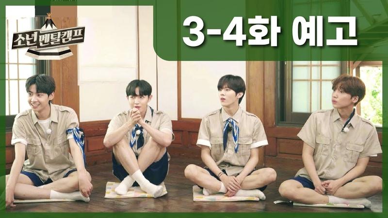 [소년멘탈캠프] 3-4화 예고