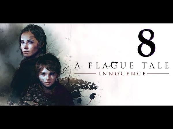 A Plague Tale Innocence №8 Путь усеянный розами