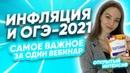 ИНФЛЯЦИЯ И ОГЭ-2021: твой максимум на ОГЭ 2021   PARTA ОГЭ 2021