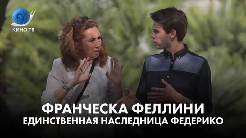 Франческа Феллини про дядю Федерико, его женщину жизни и любовь к режиссёру в России.