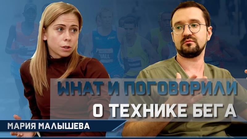 Техника бега ошибки и то как это исправить Доктор Демченко
