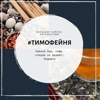 Логотип ТИМОФЕЙНЯ - к нам за чаем, кофе и специями!