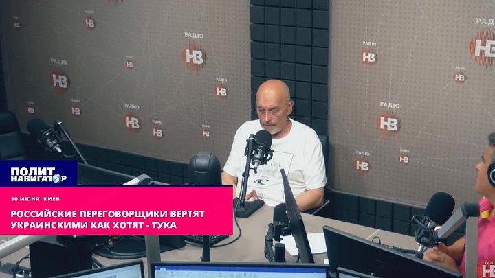Российские переговорщики вертят украинскими как хотят Тука