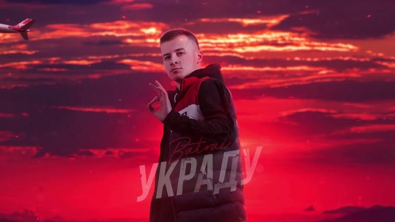 Batrai Украду Official Audio